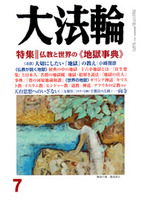 『大法輪』2016年7月号 特集:仏教と世界の《地獄》事典