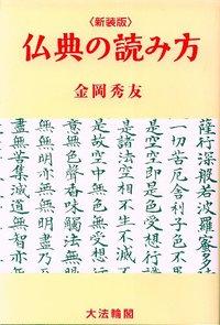 仏典の読み方 - 大法輪閣